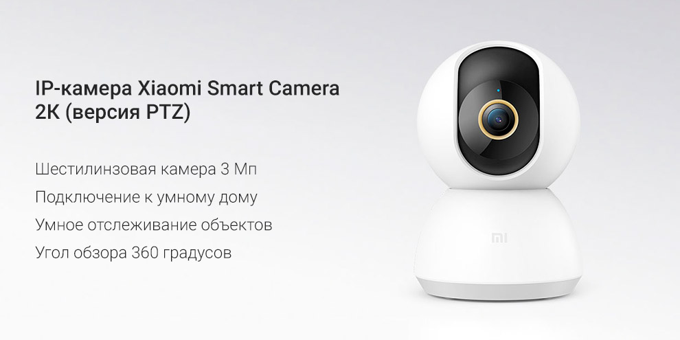 IP-камера Xiaomi Smart Camera 2К (версия PTZ)