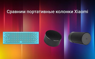 Сравним портативные колонки Xiaomi Pocket Audio, Xiaomi Cannon 2, Xiaomi Little Audio